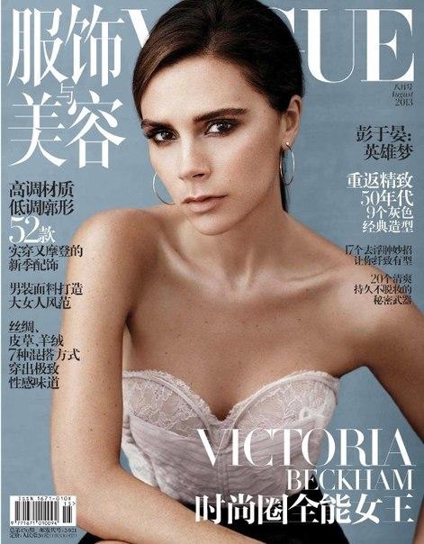 """Victoria Bechkam """"Vogue China"""" Avgust 2013"""