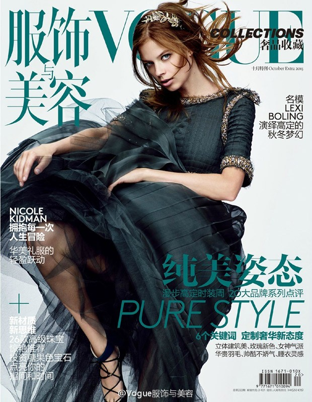 Lexi Boling for Vogue China October 2015